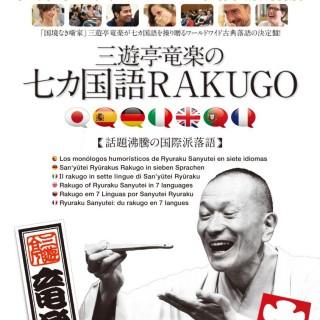 三遊亭竜楽の七カ国語落語DVD