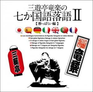三遊亭竜楽の七カ国語落語CD