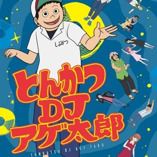TDJ-AnimeVisual-B1-blue-0325_ol