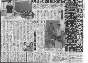 漫才合宿_東京中日スポーツ100808
