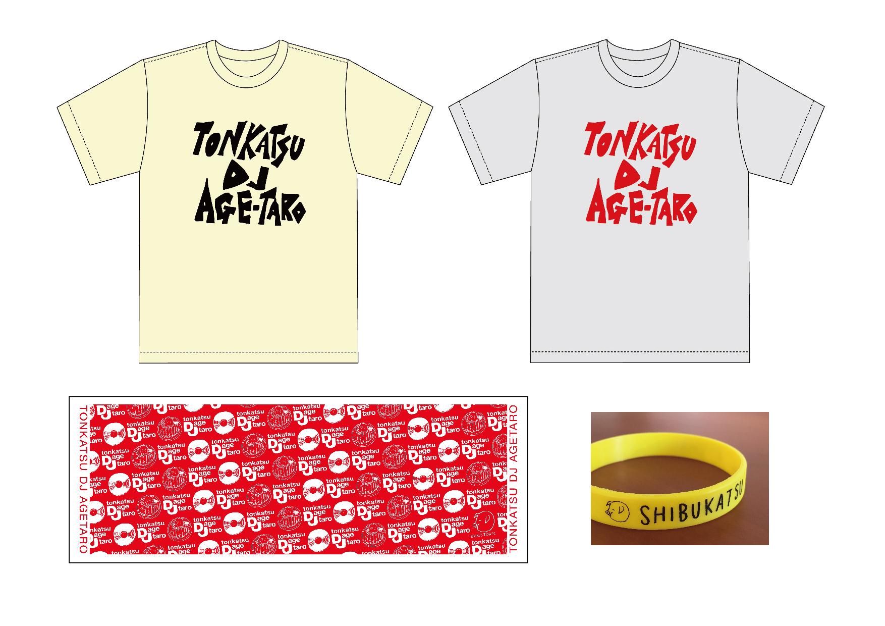 とんかつDJアゲ太郎 Tシャツ(2種)・タオル・シリコンバンド