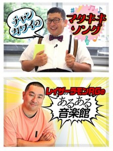 2芸人ヒッツ