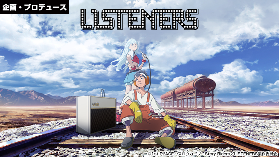 LISTENERS リスナーズ